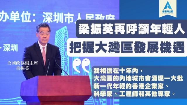 梁振英再呼籲年輕人把握大灣區發展機遇