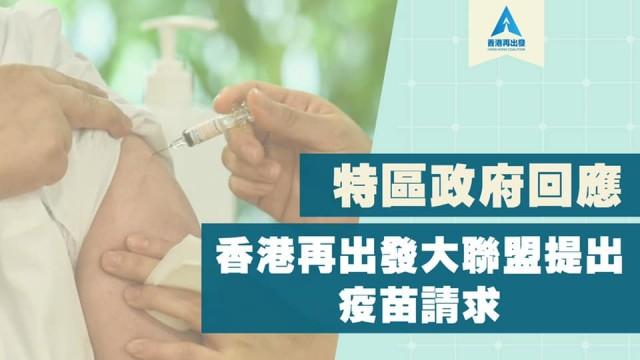 特區政府回應大聯盟提出有關疫苗請求