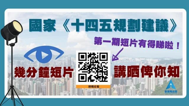 《「一帶一路」國際合作香港中心》推出國家「十四五」規劃建議短片