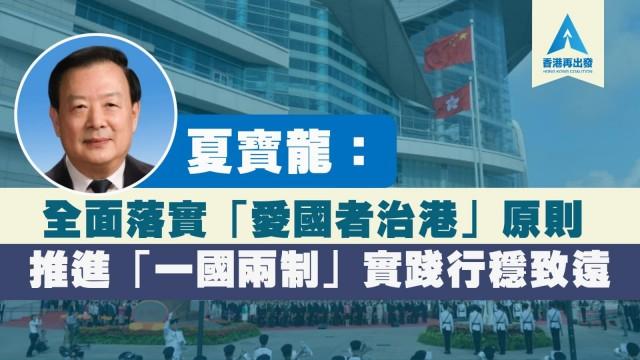 夏寶龍:全面落實「愛國者治港」原則 推進「一國兩制」實踐行穩致遠