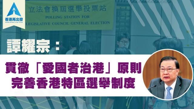 譚耀宗:貫徹「愛國者治港」原則完善香港特區選舉制度