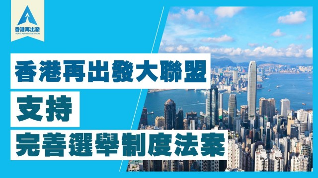 香港再出發大聯盟支持完善選舉制度法案
