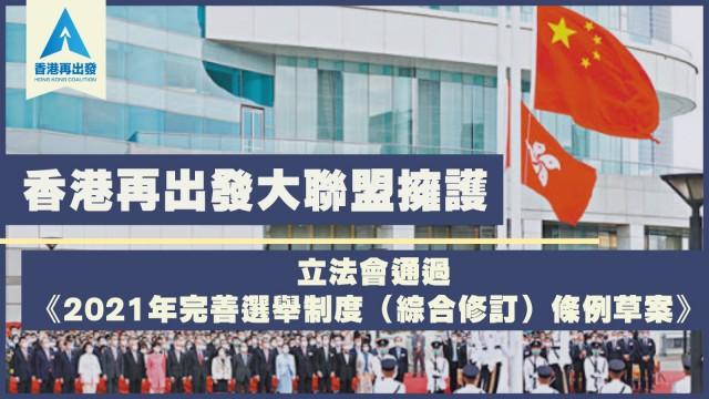 香港再出發大聯盟擁護 立法會通過《2021 年完善選舉制度(綜合修訂)條例草案》