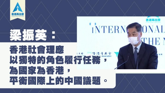 Keynote speech - Mission and Role of Hong Kong in the Construction of National Image  梁振英指香港社會理應發揮獨特優勢平衡國際上的中國議題