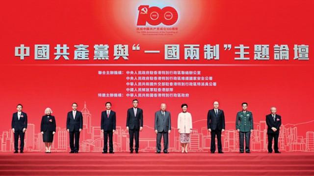 駱惠寧:維護黨的領導 就是維護香港同胞根本福祉