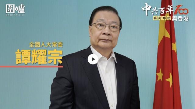 全國人大常委譚耀宗:祖國如母親般關顧香港 港人應感激國家的恩澤