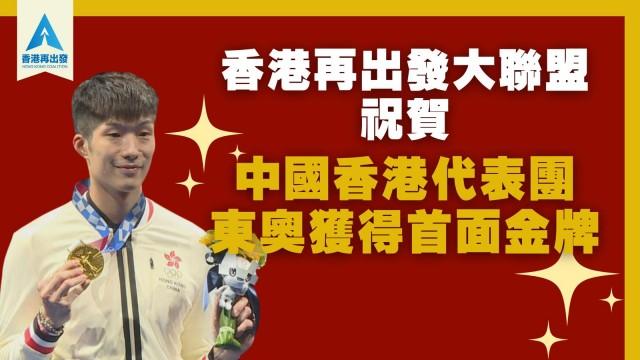 香港再出發大聯盟祝賀中國香港代表團東京 2020 奧運會獲得首面金牌