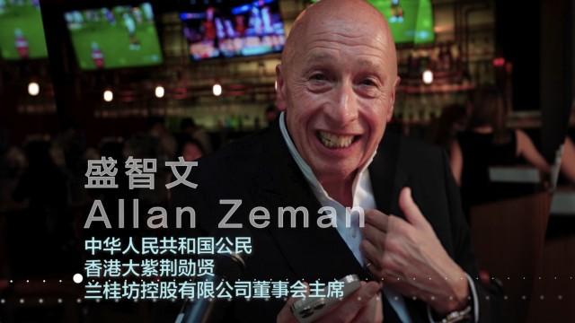 香港再出發「中國心系列」:盛智文