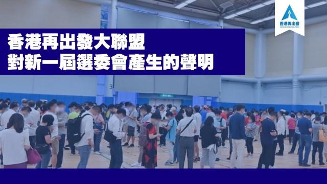 香港再出發大聯盟對新一屆選委會產生的聲明
