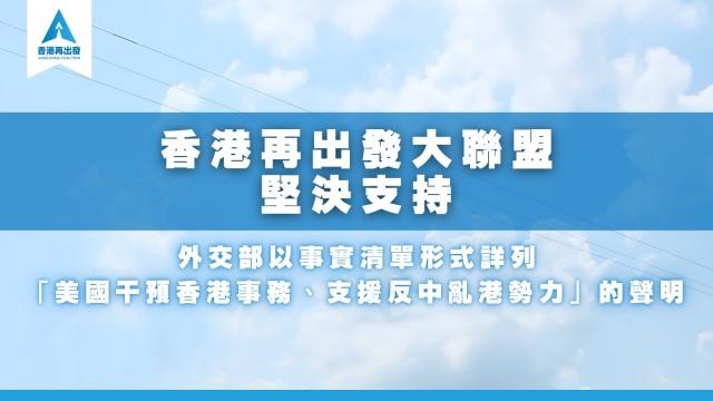 香港再出發大聯盟堅決支持外交部以事實清單形式詳列「美國干預香港事務、支援反中亂港勢力」的聲明