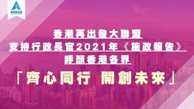 香港再出發大聯盟支持行政長官2021年《施政報告》呼籲香港各界「齊心同行 開創未來」的聲明